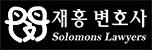 SOLOMONS LAWYERS